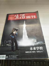 三联生活周刊2018 12 17