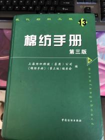 棉纺手册(第三版) 上海纺织控股集团公司