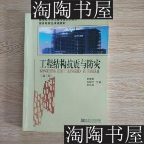 工程结构抗震与防灾第2版 李爱群 南京东南大学 9787564136871