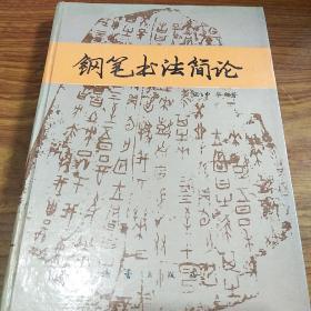 庞中华签名盖章本《钢笔书法简论》,精装难得,一版一印。