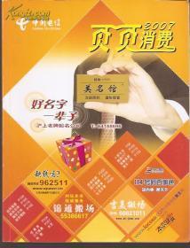中国电信.2007页页消费.即黄页