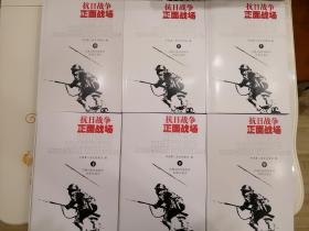 抗日战争正面战场(中国第二历史档案馆)(全套)(拍前请咨询)