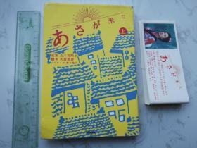 あさが来た (上)日文原版书