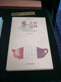茶之初四种 茶艺师培训辅助教材