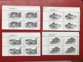 2019-10 中国古镇(三)(带版名厂名左上直角四方联面值16元)