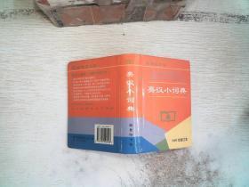 英汉小词典 1999年修订本