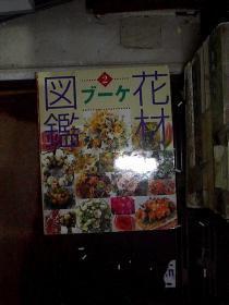花材图鉴 日文版
