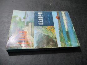山东旅游手册