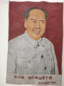 毛主席我们永远忠于您 丝织像 东方红丝织厂敬制(丝织品)