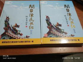 闽台陈氏文化   祠堂卷一  卷二  共2本