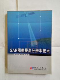 SAR图像提高分辨率技术