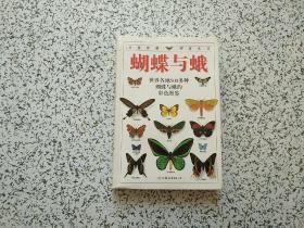 蝴蝶与蛾:全世界500多种蝴蝶的彩色图鉴