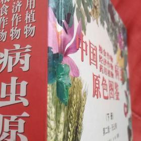 中国粮食作物经济作物药用植物病虫原色图鉴(下册)