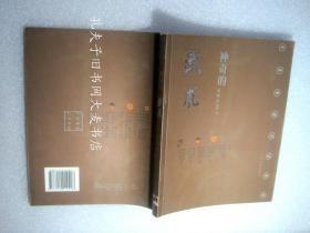 《神奇的武术》广西人民出版社