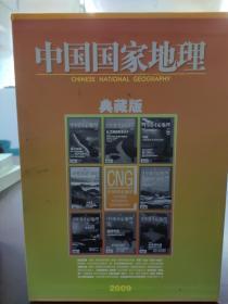 中国国家地理2008(典藏版)