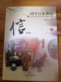 国学百家讲坛:信