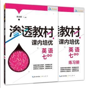 渗透教材·课内培优·英语七年级(附同步练习册)