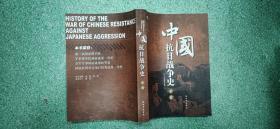 中国抗日战争史 中卷