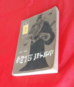 《韩信挂帅》 评书--西汉【第二集】