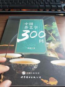 中国茶艺学300问