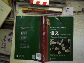 华师大二附中  语文(深度阅读 上册).