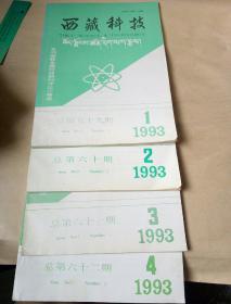 西藏科技19934本合售