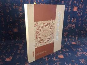 中国民间艺术之乡 乐清细纹刻纸(镜框装刻纸)大龙湫