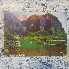 武夷山風光 香港1960年初版