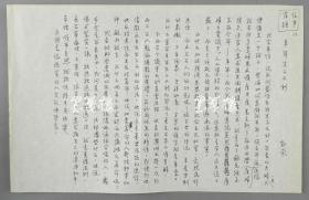 著名画家、美术评论家、散文家 郁风手稿《羊年生子不利》一页 HXTX116837
