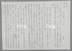 著名画家、美术评论家、散文家 郁风手稿《夏天里的冬天》一页 HXTX116838