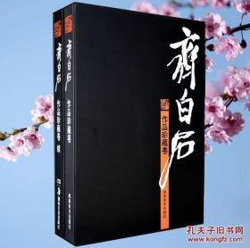 齐白石作品(珍藏卷+珍藏卷 续)两本合售(100%正版)全新精装8开本