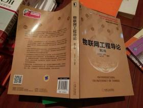 物联网工程导论(第2版)