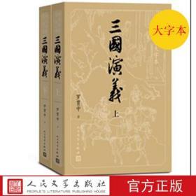全新正版 三国演义(大字本)四大名著 罗贯中著 人民文学出版社