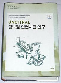 THE UNCITRAL ARBITRATION RULES 【精装韩文书】
