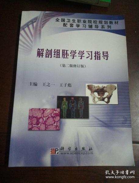 解剖组胚学学习指导