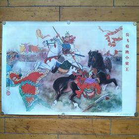 2开年画 宣传画:马瑔作《岳飞枪挑小梁王》1981年1版1印(尺寸:76cm*53cm)