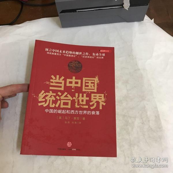 当中国统治世界