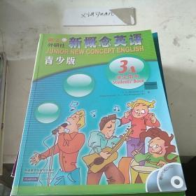 新概念英语青少版3A学生用书