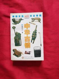 中华古锁(锁钥文化今古奇观、2002年1版1印)