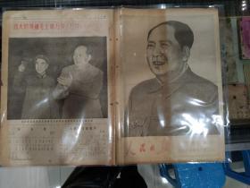 人民日报1970年7月1日版,毛主席与林彪