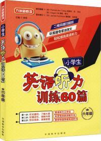 小学生英语听力训练60篇·六年级