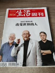 三联生活周刊2017年第42期