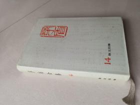 茅盾全集 14 散文四集 精装 一版一印 私藏品好