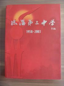 临淄第三中学校庆纪念册【大量老照片】