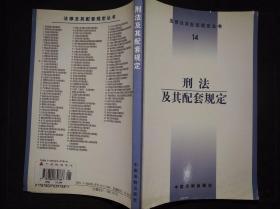 中医药条例及其配套规定——刑法及其配套规定