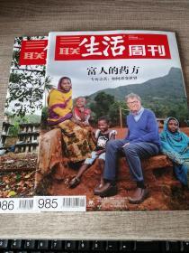 三联生活周刊2018年第18期,第19期  两本(合售)