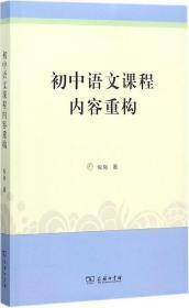 初中语文课程内容重构