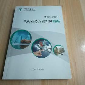 中国农业银行机构业务营销案例精编