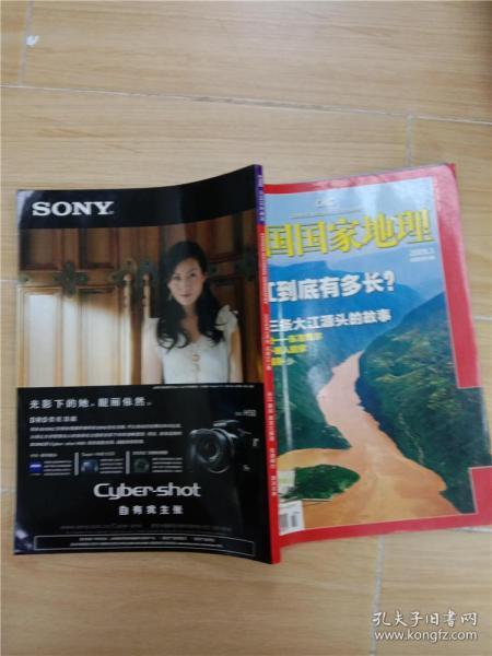 中国国家地理2009.3/杂志.