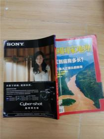 中国国家地理2009.3 总第581期 长江到底有多长/杂志